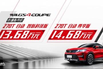 15万元轿跑SUV新秀广汽传祺GS4COUPE上市