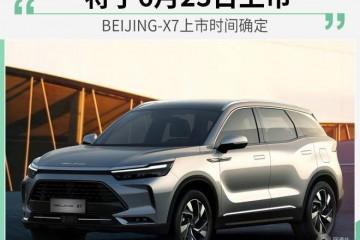 将于6月23日上市BEIJING-X7上市时刻确认