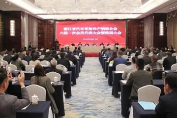 瑞立集团董事长张晓平当选省汽车零部件产销联合会会长