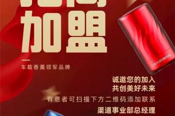 香百年生态产品正式启动招商千万奖金等你拿