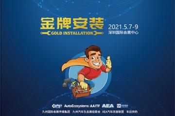 雅固中国技师金牌安装大赛秀出智能风采
